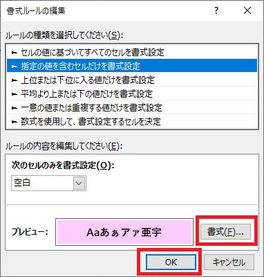 書式ボタンを押下し、空白時の書式を設定