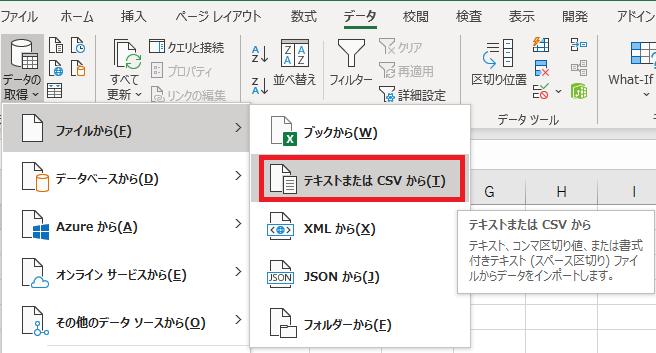 「データ」より「ファイルから」、「テキストまたはCSVから」を選択するキャプチャ