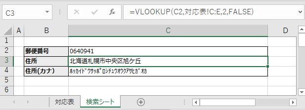 VLOOKUP関数の指定例のキャプチャ
