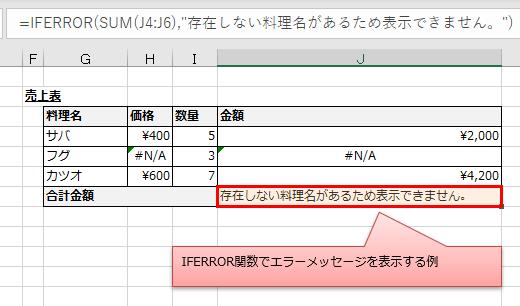 IFERROR関数にエラーメッセージを表示する例