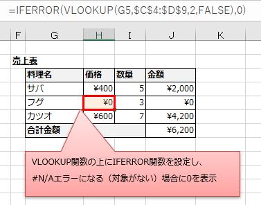 VLOOKUP関数に対してIFERROR関数を設定