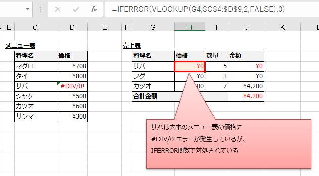 #DIV/0!エラーが発生しているが、IFERROR関数で対処されている状態