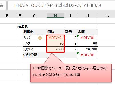 IFNA関数を使用し、VLOOKUP関数で見つからない場合のみ対処している例