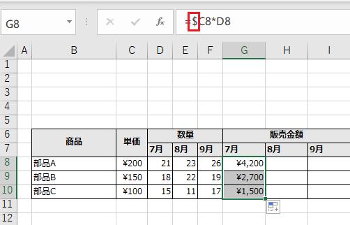 単価の参照を列方向のみ固定した例