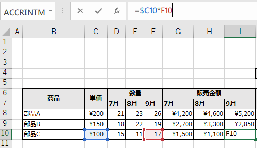 単価の参照を列方向のみ固定した例(結果)