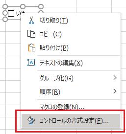 右クリックしてメニューを開き「コントロールの書式設定」をクリックする図解