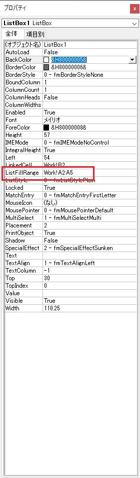 「プロパティ」の「ListFillRange」で選択肢のセル範囲を設定する図解