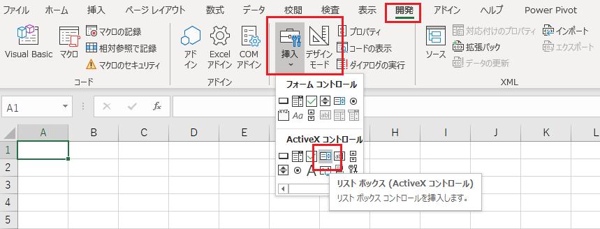 「開発」「挿入」「ActiveXコントール」より「リストボックス」を選択する図解