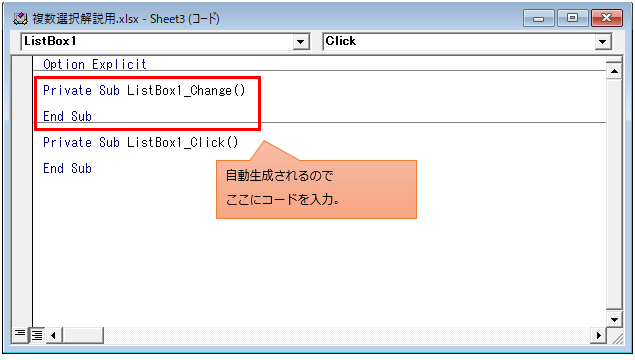 ListBox1_Changeが自動作成される図解