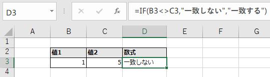 IF関数での仕様例1(一致しないパターン)のキャプチャ