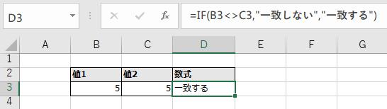 IF関数での仕様例2(一致するパターン)のキャプチャ