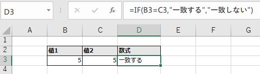 等号「=」を使う場合の例のキャプチャ