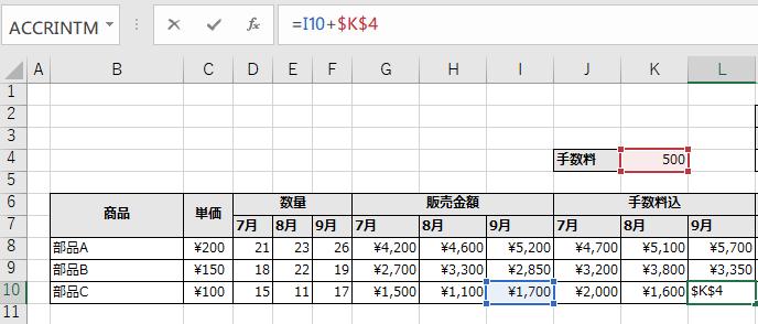 手数料の行・列を共に固定した例(結果)