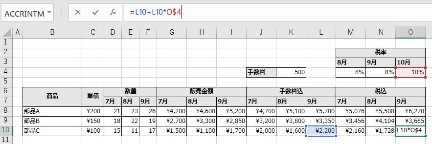 税率の参照を行方向のみ固定した例(結果)
