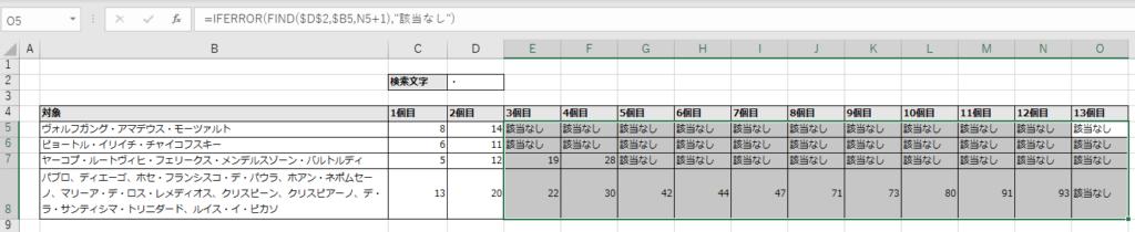 3個目以降に数式をコピーして完成