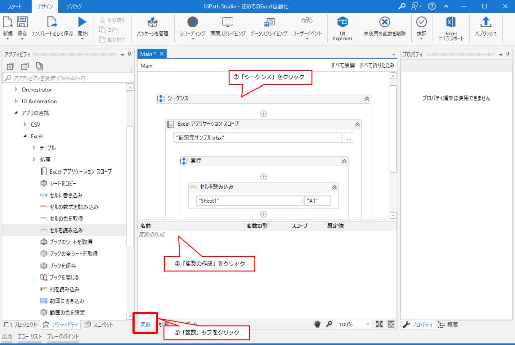 「変数」タブ→「シーケンス」→「変数の作成」の順にクリック