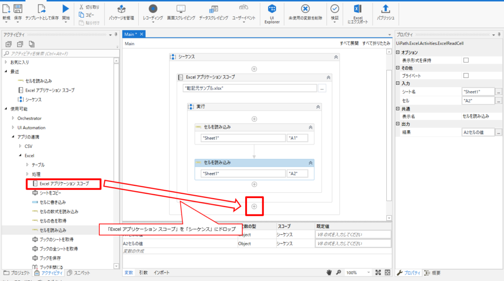「Excel アプリケーション スコープ」を「シーケンス」にドロップして追加