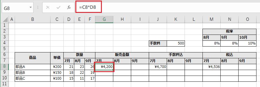 販売金額のセルに単価と数量を掛け算する数式を入力