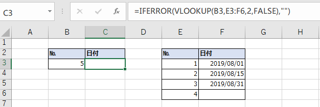 IFERROR関数によりエラーに対処した状態のキャプチャ