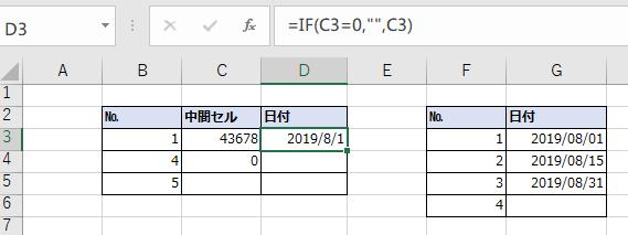 IFERRORとVLOOKUPを別セルに切り出して数式の質を高めた例