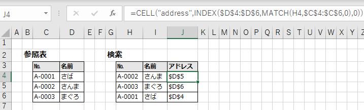 検索結果を座標で取得するキャプチャ