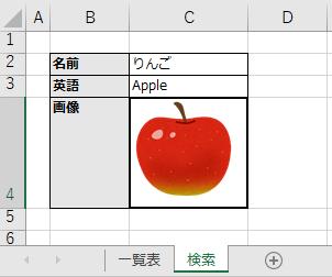 りんごを表示している状態の検索シートのキャプチャ