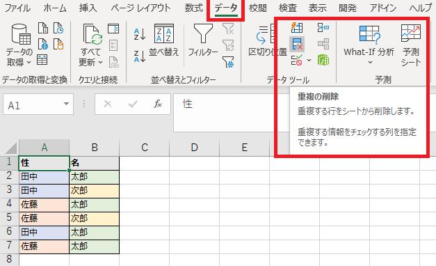 重複を除外したい表を選択し「データ」より「重複の削除」を選択する図解