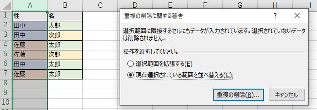警告ウインドウで「現在選択されている範囲を並べ替える」をチェックし「重複の削除」をクリックするキャプチャ