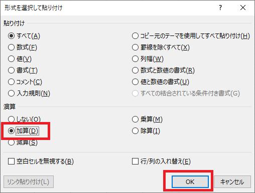 「形式を選択して貼り付け」より「加算」を選び「OK」ボタンを押下する図解