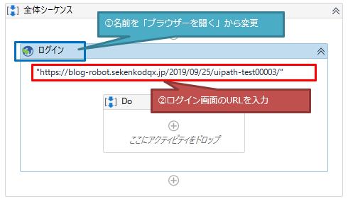 「ブラウザーを開く」アクティビティの名前を変更しログイン画面のURLを入力する図解