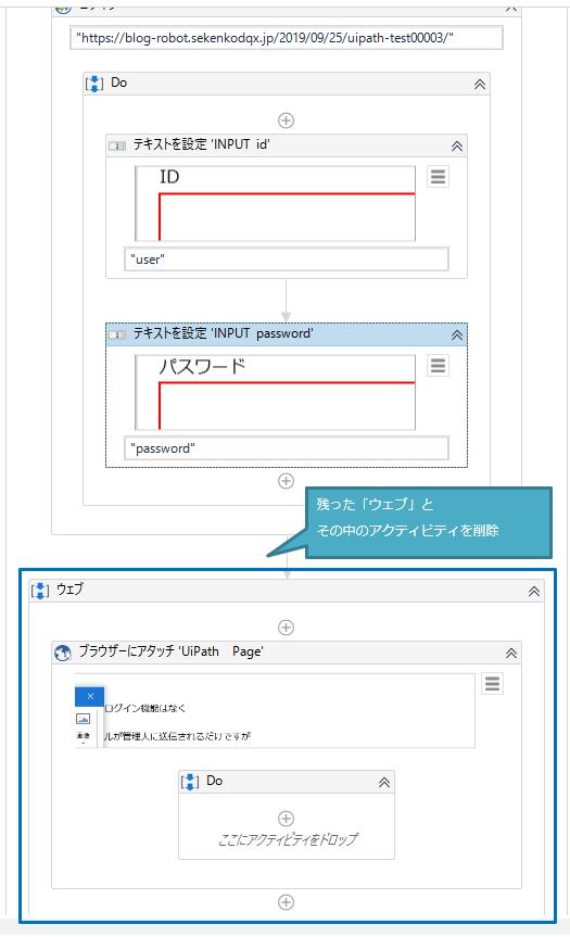 残った「ウェブ」とその中のアクティビティを削除する図解