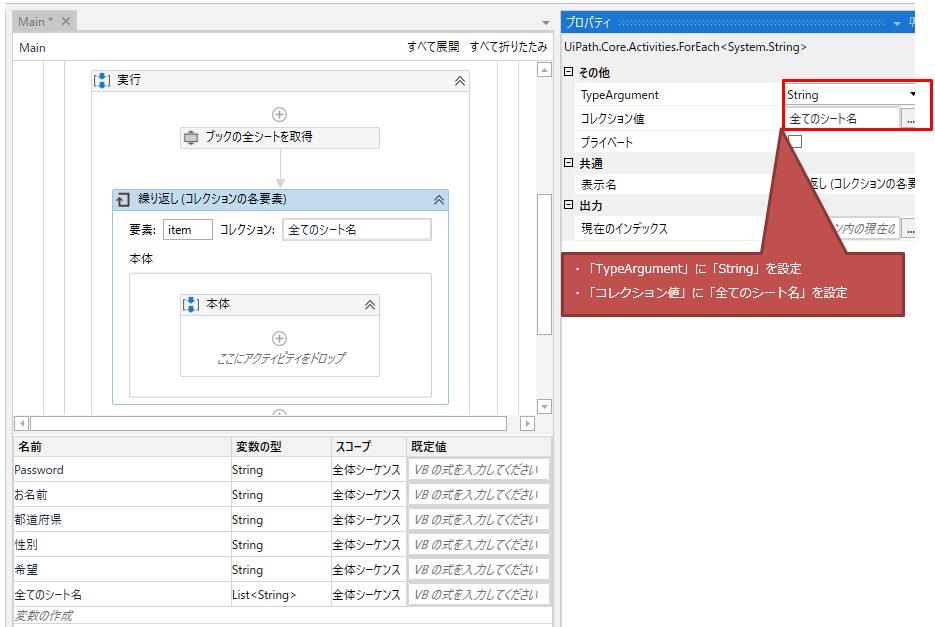 「TypeArgument」に「String」を設定。 「コレクション値」に「全てのシート名」を設定。