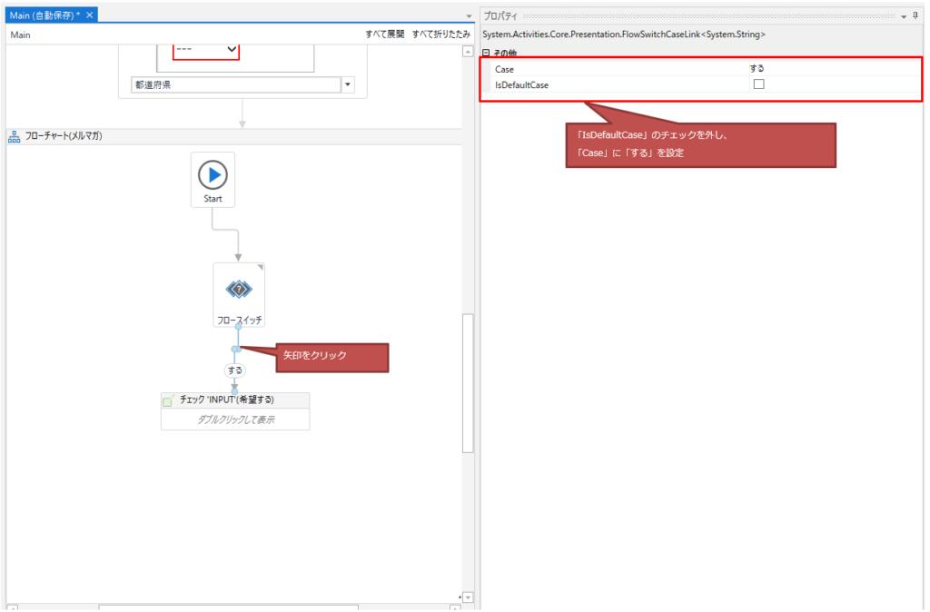 フロースイッチとメルマガのINPUTを繋ぐ矢印をクリックし「IsDefaultCase」のチェックを外し、「Case」に「する」を設定する図解