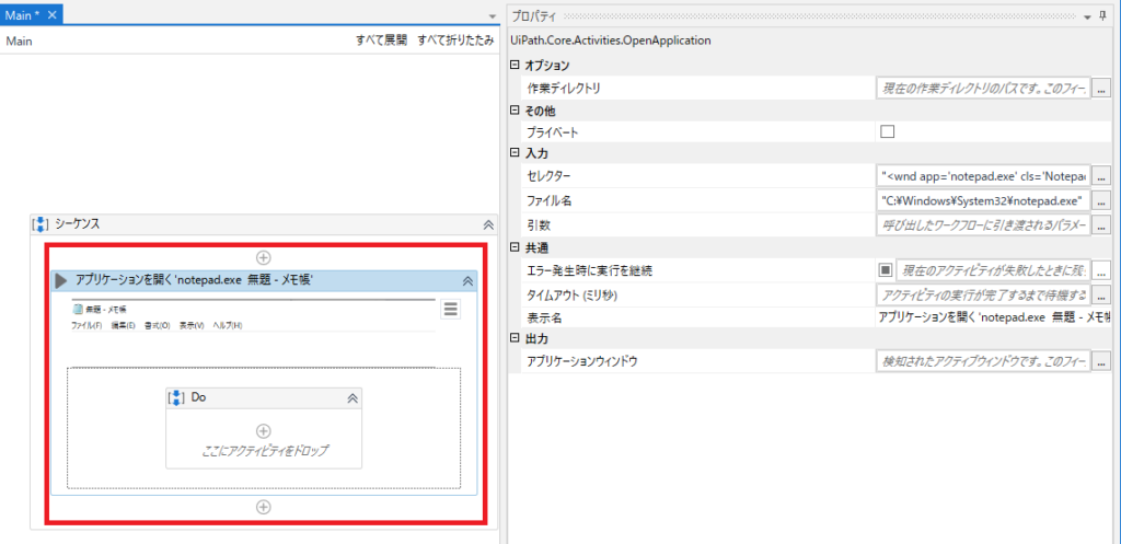 メモ帳が登録されてスクリーンショットが表示された状態