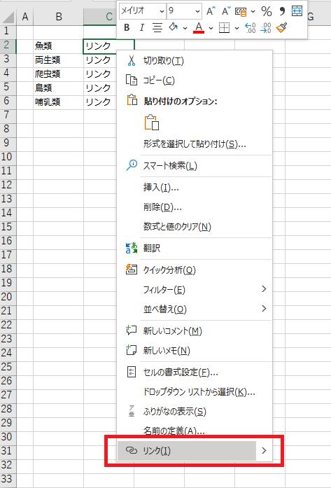 右クリックメニューからリンクを設定する図解
