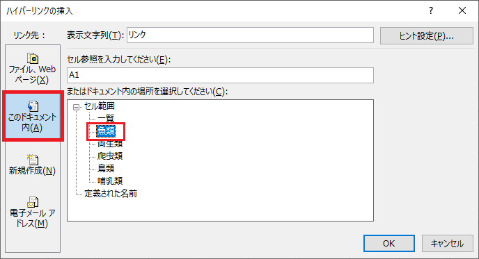 「ハイパーリンクの挿入」画面で「このドキュメント内」を選択しリンクするシートを選択する図解