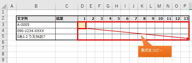 数式を全文字数列-全行にコピーする図解