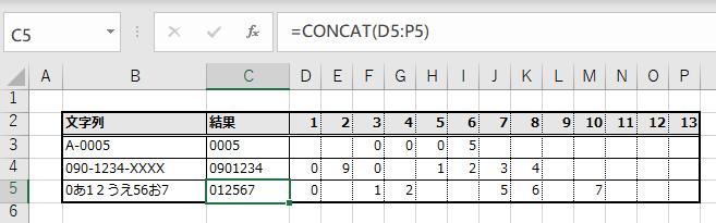 CONCAT関数で文字列結合をして完了するキャプチャ
