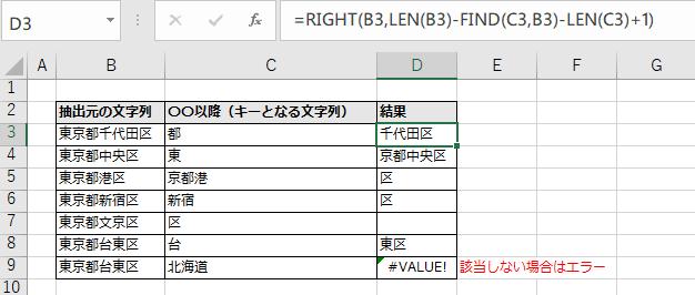 特定の文字列以降を抽出するキャプチャ