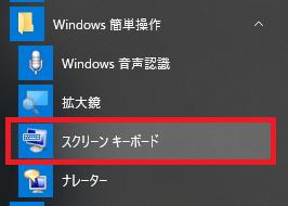 ホームメニューの「Windows簡単操作」より「スクリーン キーボード」を選択する図解