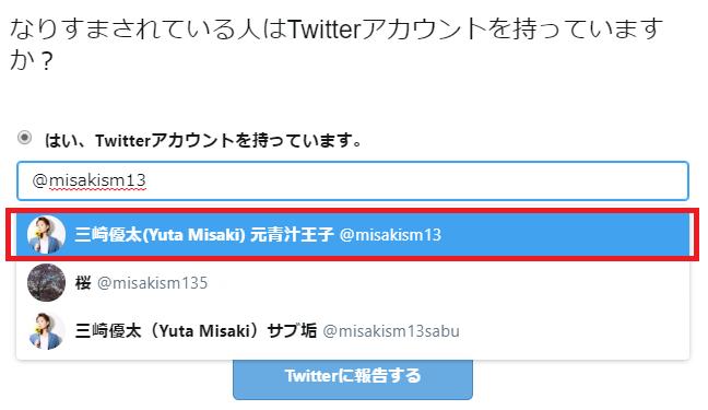 三崎優太さんの場合のユーザ名報告