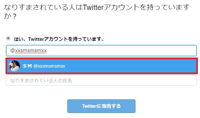 松田社長さんの場合のユーザ名報告