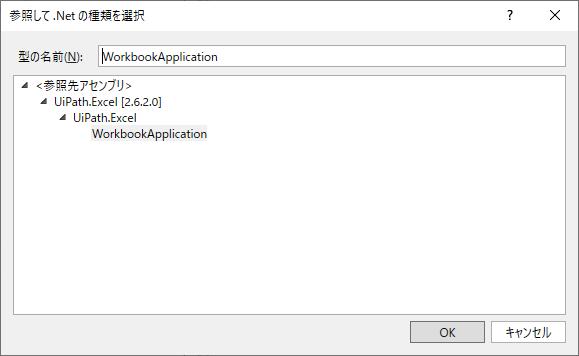 UiPath.Excel.WorkbookApplication型を選択するキャプチャ
