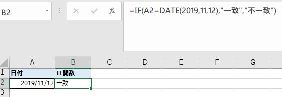 DATE関数で比較する例