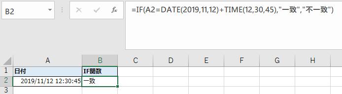 DATE関数とTIME関数の組み合わせで比較する例