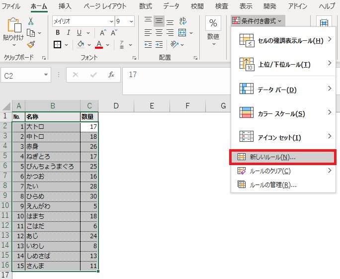 データの範囲をセル選択し「条件付き書式」より「新しいルール」を選択する図解