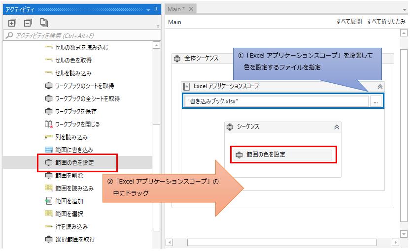 「Excel アプリケーション スコープ」の中に「範囲の色を設定」をドラッグする図解