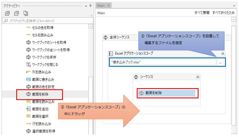 「Excel アプリケーション スコープ」の中に「範囲を削除」をドラッグする図解