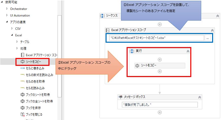 Excel アプリケーション スコープを設置して複製元シートのあるファイルを指定。次にExcel アプリケーション スコープの中にドラッグ