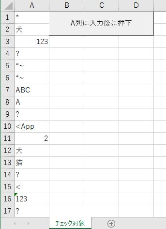 「チェック対象」シートのA列に重複チェックしたい値を列挙し、B1のボタンを押下するキャプチャ